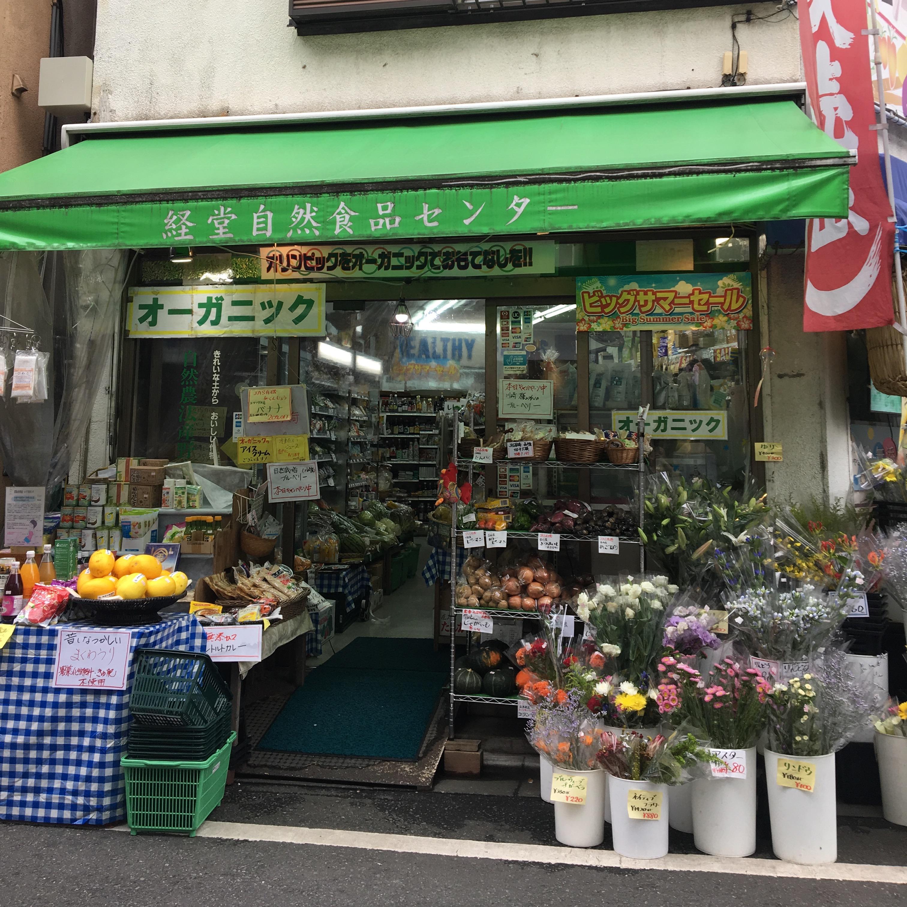 世田谷区で有機野菜を買えるお店探しの旅【経堂駅編】