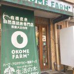 恵比寿に行った時には立ち寄りたい 無農薬玄米・白米専門店「okome farm」